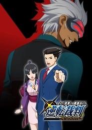 Gyakuten Saiban: 2ª Temporada