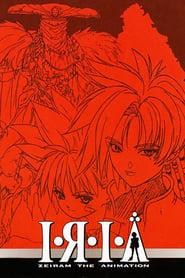 Poster Iria: Zeiram the Animation 1994