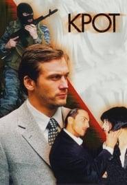 Poster Крот 2001