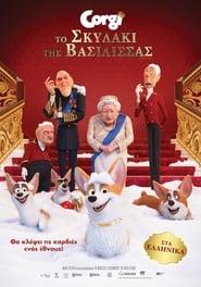 The Queen's Corgi – Το Σκυλάκι της Βασίλισσας (2019) online μεταγλωττισμένο