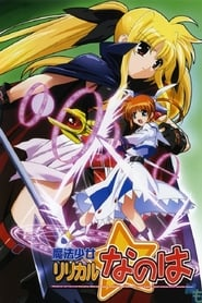 Poster Magical Girl Lyrical Nanoha 2015