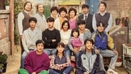 Reply 1988 en streaming