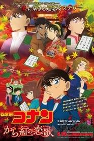 Detective Conan 21: La carta de amor carmesí 2017