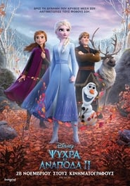 Frozen II / Ψυχρά Κι Ανάποδα 2