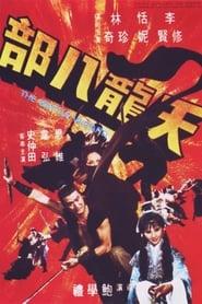 The Battle Wizard  8 เทพอสูรมังกรฟ้า (1977)
