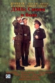 DMB-5 (2001) Online Cały Film Zalukaj Cda