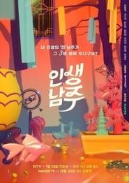 مشاهدة مسلسل Life of Namjoo مترجم أون لاين بجودة عالية