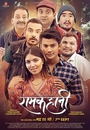 Ramkahani (2018)
