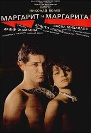 Маргарит и Маргарита (1989)