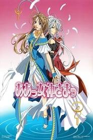Ah! Megami-sama: Sorezore no Tsubasa