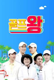 Golf King 2