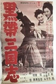Kuro-obi sangokushi 1956