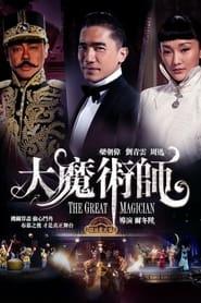 Voir Le Grand Magicien en streaming complet gratuit   film streaming, StreamizSeries.com
