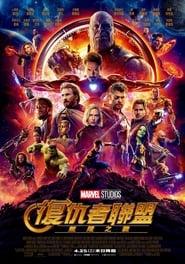 复仇者联盟3:无限战争(上).Avengers: Infinity War – Part I.2018