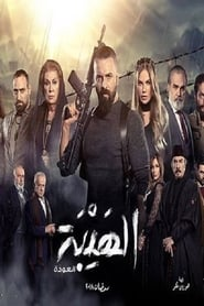 Al Hayba: Season 2