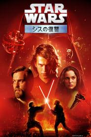 スター・ウォーズ エピソード3/シスの復讐 2005