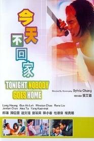 今天不回家 (1996)