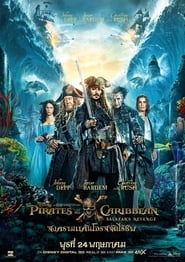 ดูหนัง Pirates of the Caribbean 5: Dead Men Tell No Tales (2017) สงครามแค้นโจรสลัดไร้ชีพ