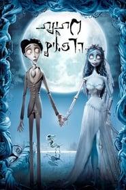 חתונת הרפאים / Corpse Bride לצפייה ישירה