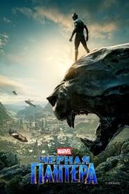 Чёрная Пантера - смотреть фильмы онлайн HD