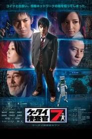 ケータイ捜査官7 2008