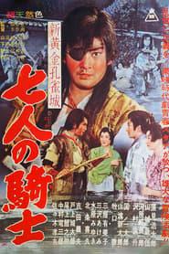 新黄金孔雀城 七人の騎士 第一部 1961