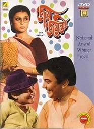 Jay Jayanti 1971