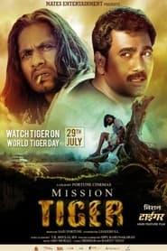 Mission Tiger (2016) Hindi