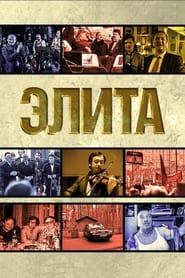 مشاهدة فيلم The Elite 1997 مترجم أون لاين بجودة عالية