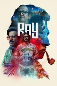 Ray – Universul lui Satyajit Ray (2021)