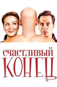 Happy Ending (2010) CDA Online Cały Film