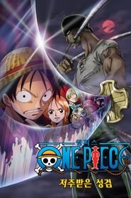 Poster One Piece: Curse of the Sacred Sword 2004