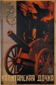 Капитанская дочка 1928
