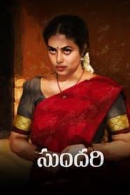 Sundari (2021) Telugu Romantic Movie || HDRip GDrive