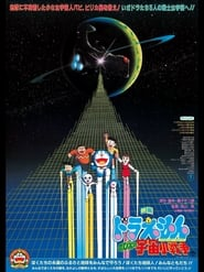 Doraemon: Nobita's Little Star Wars (1985)