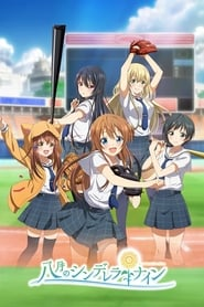 Cinderella Nine Season 1 Episode 2