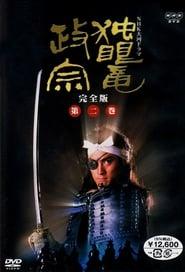 Dokuganryu Masamune (50/50)