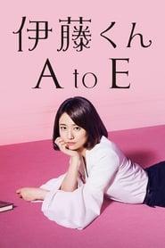 伊藤くん A to E 2017