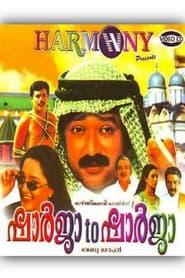 ഷാർജ ടു ഷാർജ 2001