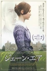 ジェーン・エア 2011