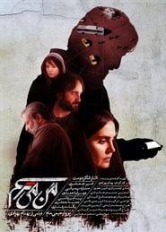 Man Mitarsam (2020)