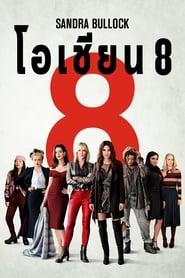 ดูหนัง Ocean's Eight (2018) โอเชียน 8