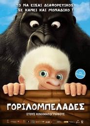 Snowflake, the White Gorilla – Γοριλομπελάδες (2011) online ελληνικοί υπότιτλοι