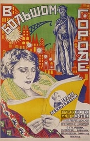V bolshom gorode 1927