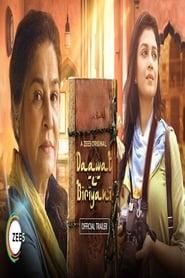 مشاهدة فيلم Daawat-e-Biryani مترجم