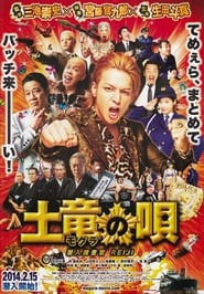 The Mole Song: Undercover Agent Reiji Film online HD