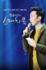 You Hee-yeol's Sketchbook Season 1 Episode 479