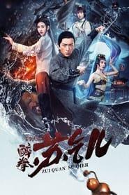 Drunken Master Su Qier (2021) poster