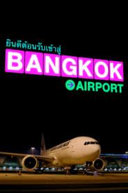 Bangkok Airport 2015