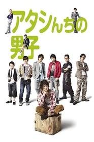 アタシんちの男子 2009